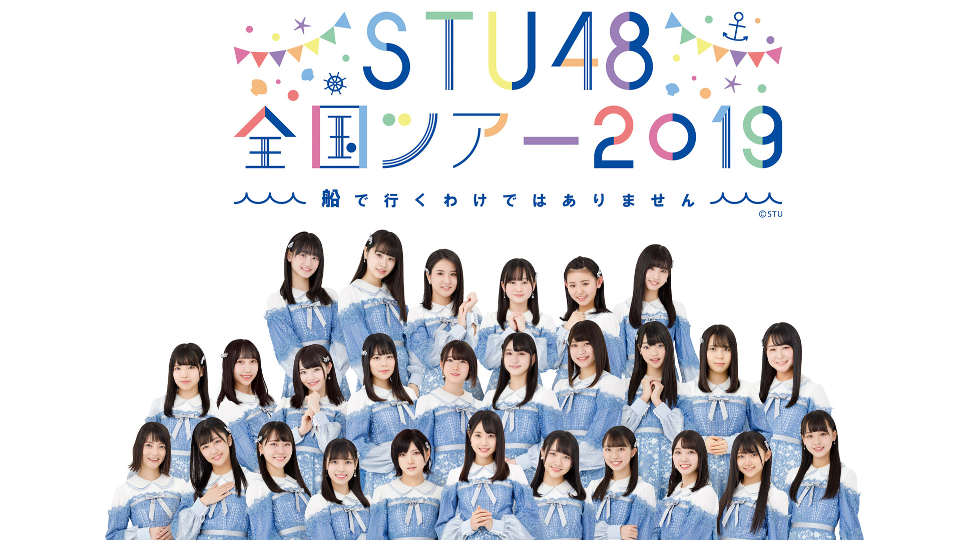 """Résultat de recherche d'images pour """"STU48 Zenkoku Tour 2019"""""""
